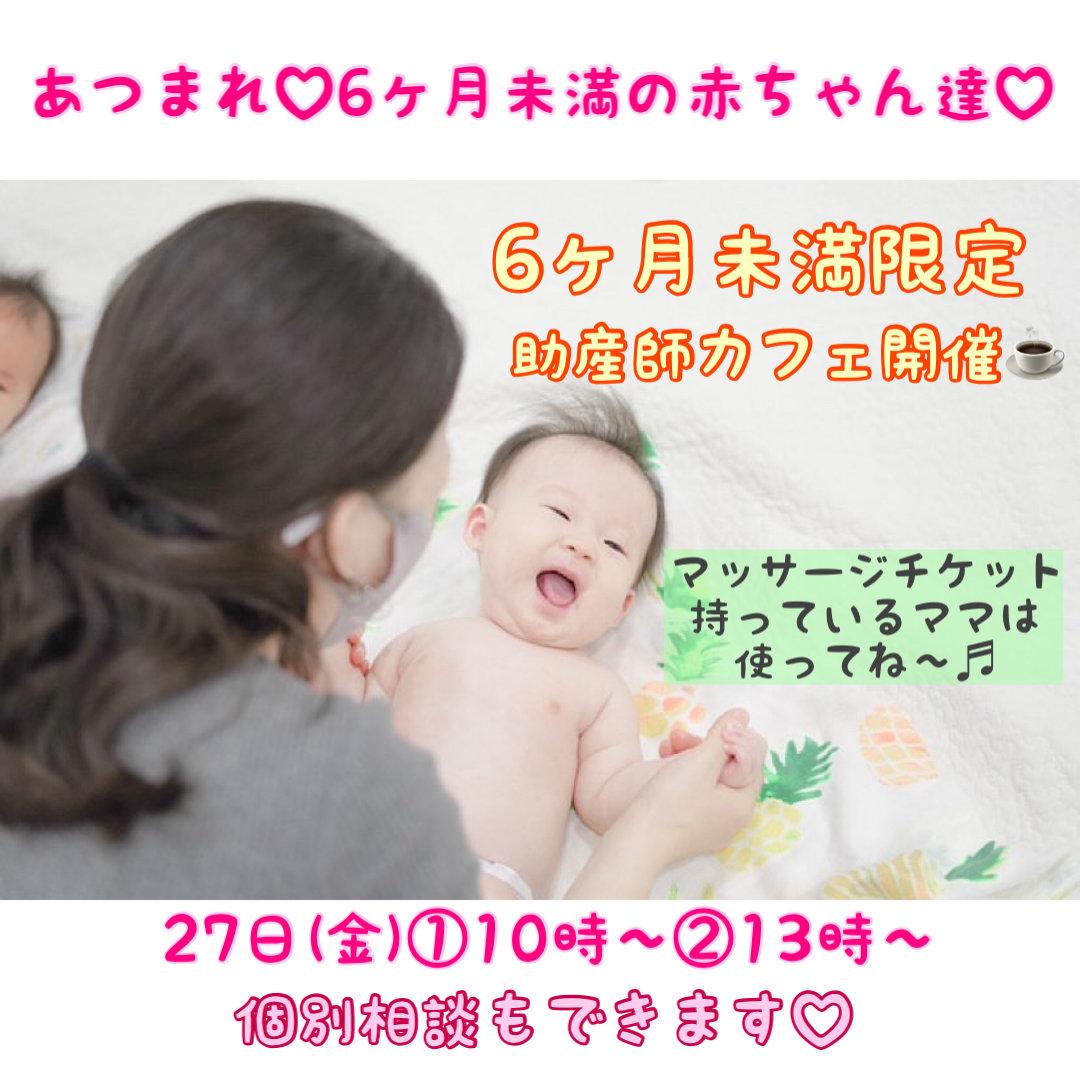 11/27(金)◆あつまれ♡6カ月未満の赤ちゃん♡助産師カフェ開催◆