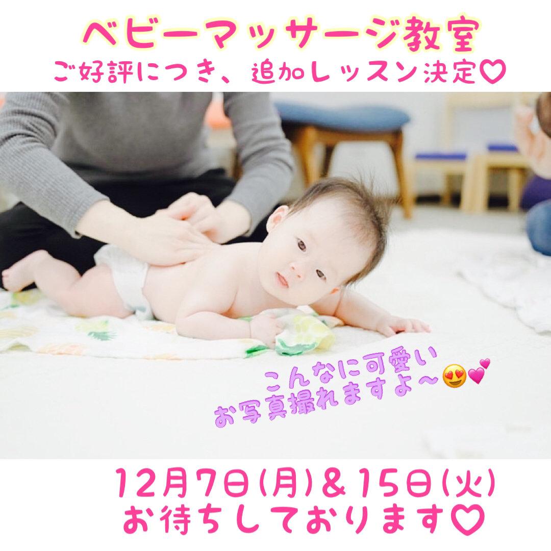 12/7&15開催♬ベビーマッサージ教室→中止のお知らせ