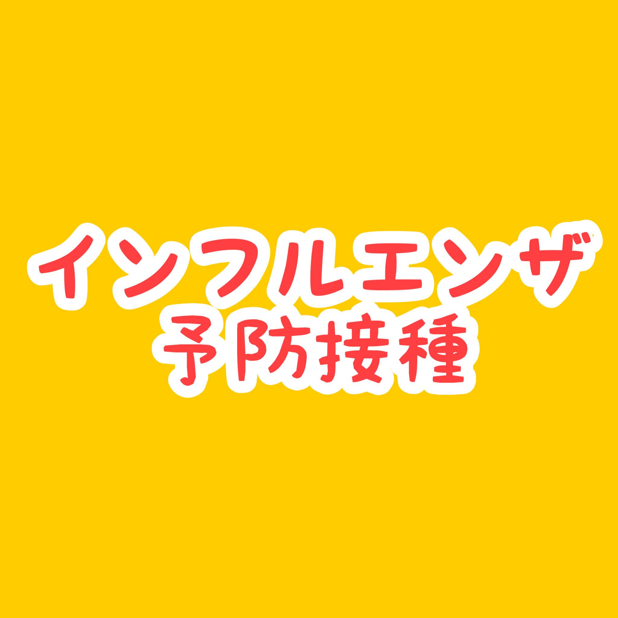 1/5更新◆インフルエンザ予防接種のご予約について