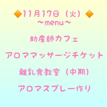 11/17(火)◆助産師カフェ&マッサージチケット使用できます&離乳食教室開催♬