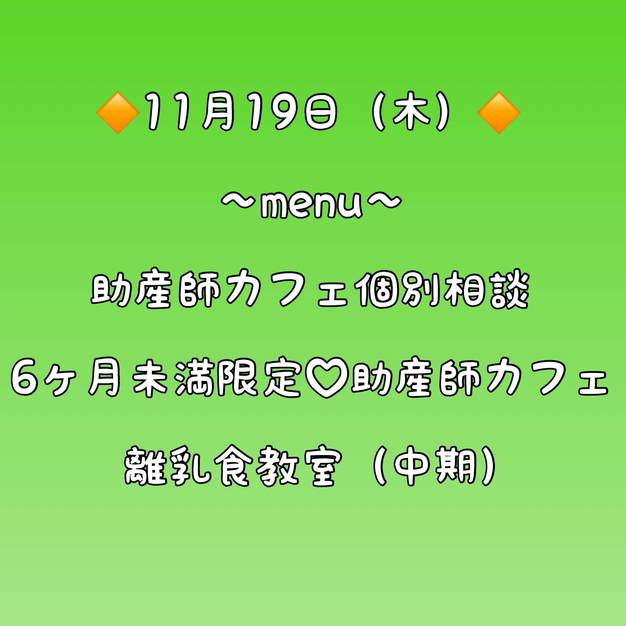 11/19(木)◆6カ月未満限定!助産師カフェ・個別相談会&離乳食教室(中期)開催◆