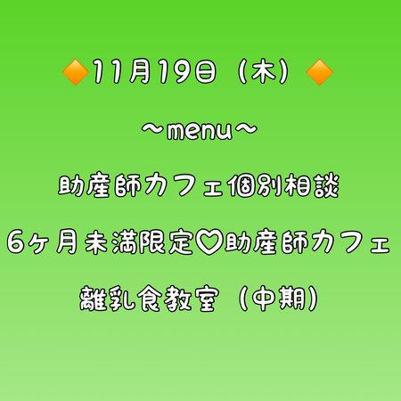 oshirase1119.jpg