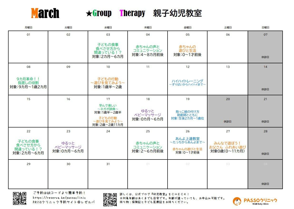 3月 親子幼児教室 スケジュール