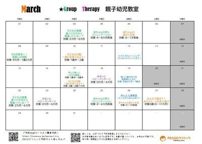 3月イベントカレンダー.jpg