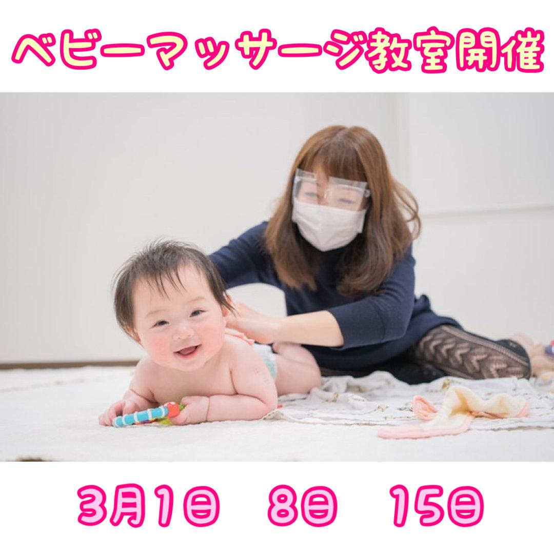 3/1・8・15 ベビーマッサージ教室開催のお知らせ