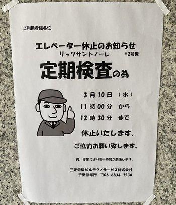 3月10日 エレベーター点検について
