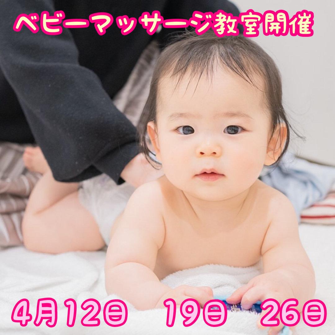🔶募集中🔶4/12・19・26 ベビーマッサージ教室開催のお知らせ