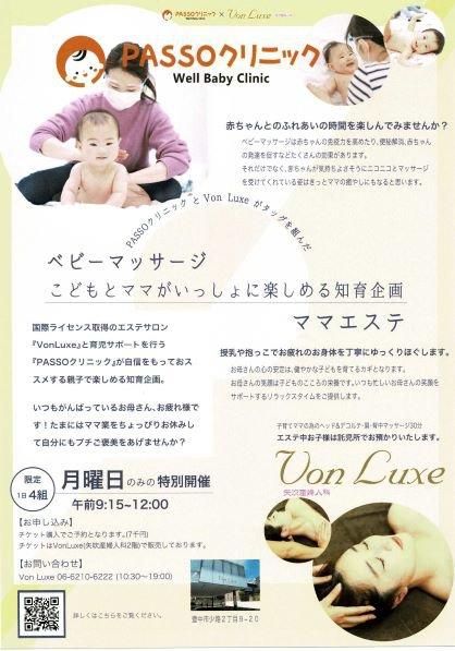 ★Von Luxeさんとのコラボ 「こどもとママがいっしょに楽しめる知育企画」★