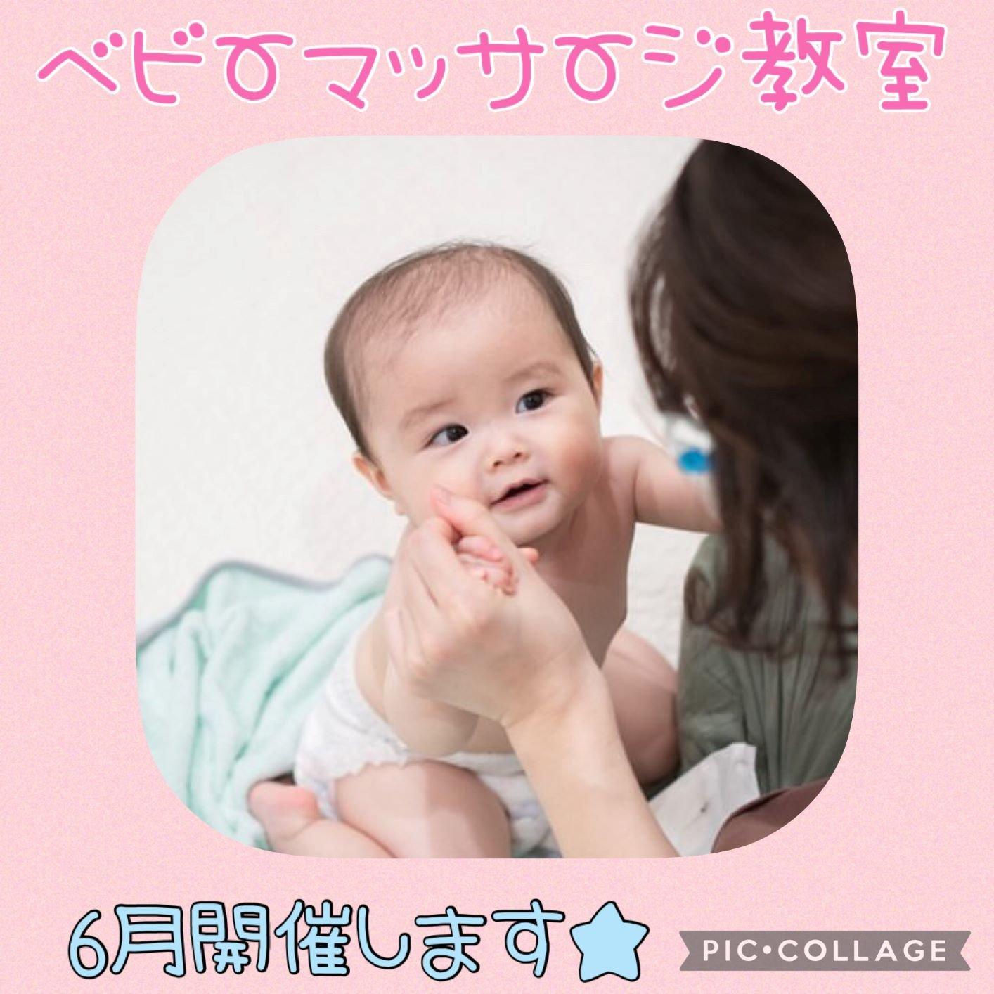 🔶募集中🔶6/7・14・21・28 ベビーマッサージ教室開催のお知らせ